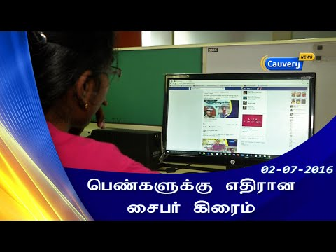 Cyber crime against women | Cauvery News