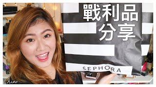 又一個超長戰利品影片 ♡ 彩妝 香水 保養 髮品 ♡ Beauty Products Haul【Chiao】