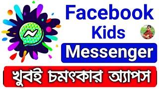 Facebook Kids Messenger Set-up Bangla || How To Use Messenger Kids || Messenger Kids Apps Review screenshot 3