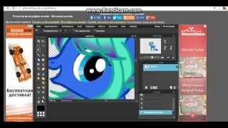 Урок:как сделать пони красивые глаза?В фотошопе онлайн