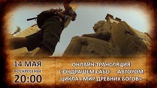 Внимание! Онлайн трансляция Вконтакте/ Ondrash Online