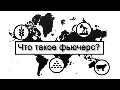 Смотреть Что Такое Фьючерс И Как Им Торговать - Как Торговать Фьючерсамииз YouTube · Длительность: 9 мин19 с