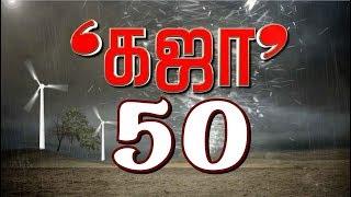 கஜா புயல் பாதிப்புகள் 50 | 50 Cyclone Gaja effects | #GajaCyclone #SaveDelta