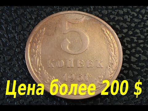 Стоимость монеты 5 копеек СССР 1961-1991 года, на 2021 год
