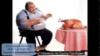 диеты - Невероятноя методика похудения!!! -20 КГ ЗА НЕДЕЛЮ.