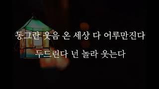 성시경 - 너는 나의 봄이다 (여Key/-1Key)(Acoustic MR)(Acoustic Inst)(Piano MR)