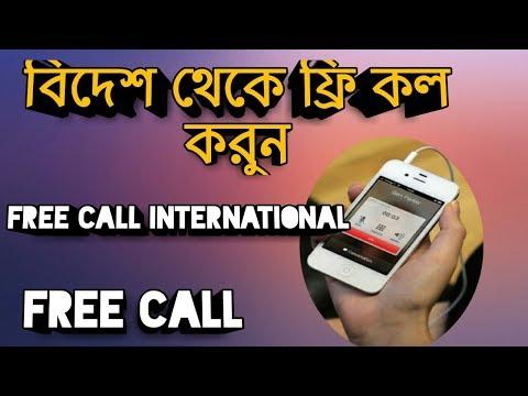 "Free Call Android Mobile App""ViralMan89"