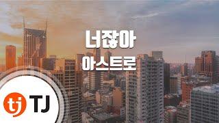 [TJ노래방] 너잖아 - 아스트로(ASTRO) / TJ Karaoke