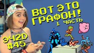 Игры выжавшие максимум из NES - ЭЧ2D #45 (Dendy, FAMICOM) 1 часть