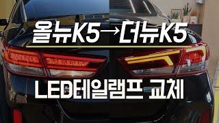 올뉴K5에 더뉴K5 LED테일램프를 달아보자