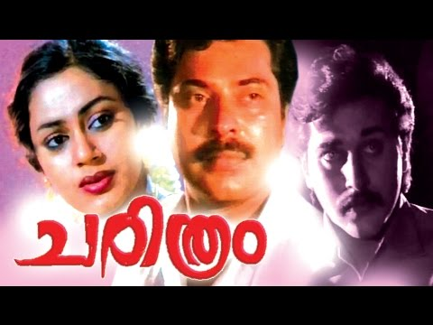 malayalam full malayalam movie hd malayalam movie full malayalam movie full super hit movie malayalam comedy scenes malayalam comedy movies malayalam movies malayalam full movie malayalam movie malayalam comedy best malayalam movie best malayalam comedy malayalam film superhit movies movie hits malayalam hit movies malayalam evergreen movies mohanlal evergreen malayalam full malayalam movie hd malayalam movie full malayalam movie full super hit movie malayalam comedy scenes malayalam comedy mov charithram (translation: history) is a 1989 malayalam thriller film starring mammootty and rahman in the lead roles along with shobana, lizy, jagathy sreekumar, janardhanan, murali, and pappu in other pivotal roles. it is written by s. n. swamy and d