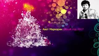 Авет Маркарян Новый Год