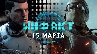 Инфакт от 15.03.2017 [игровые новости] — Mass Effect: Andromeda, Middle-earth: Shadow of War...