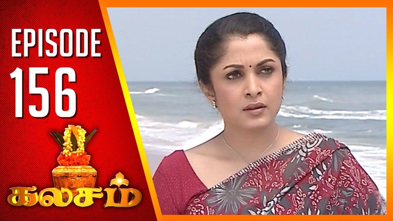 Kalasam   Tamil Serial   Epi 156   Sun TV   Ramya Krishnan   Vision Time