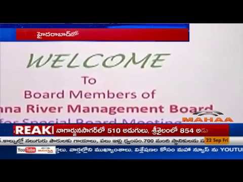 Krishna River Management Board meeting   Mahaa News