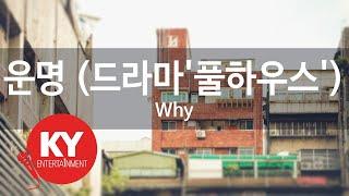 Download 운명 (드라마'풀하우스') - Why (KY.68422) [KY 금영노래방] / KY Karaoke
