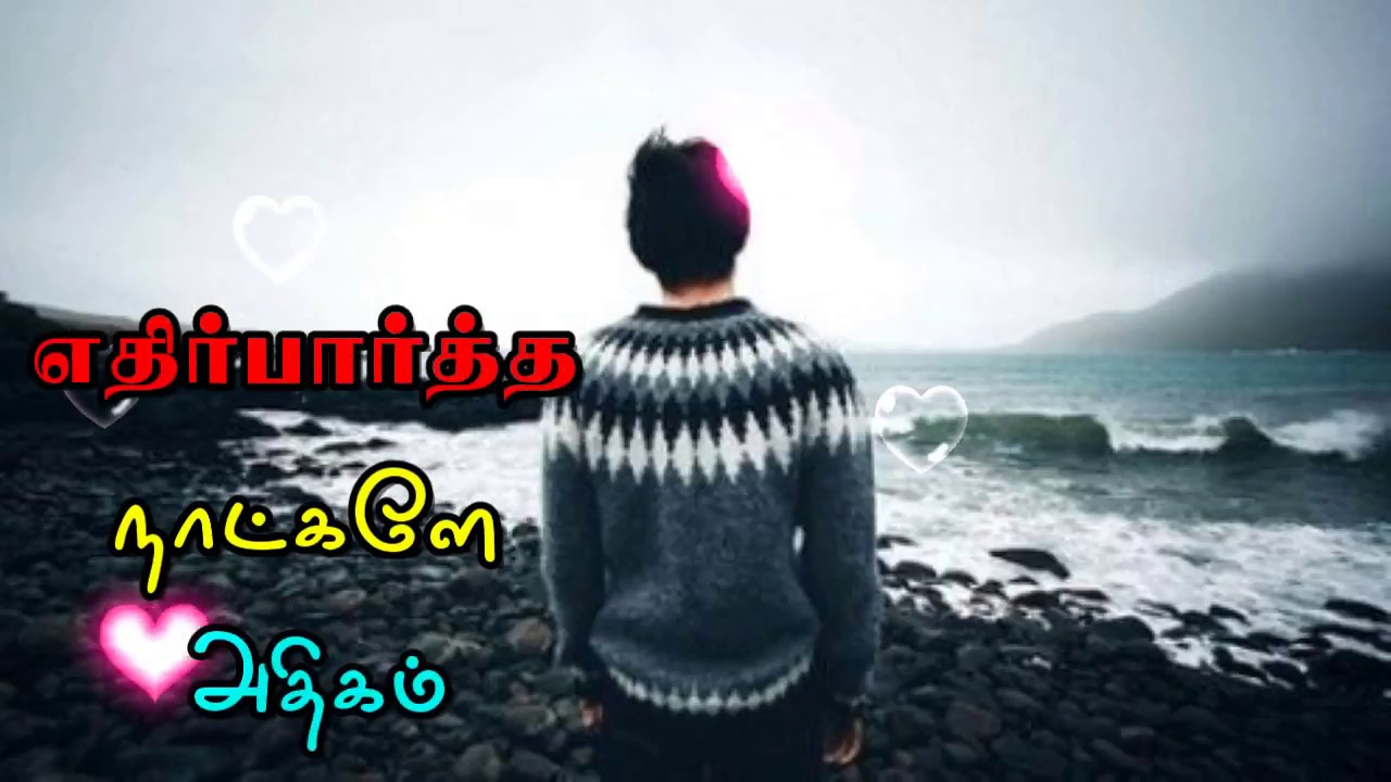 Kathal Kavithai Sad Love Quotes Tamil Kutty Kavithai Youtube