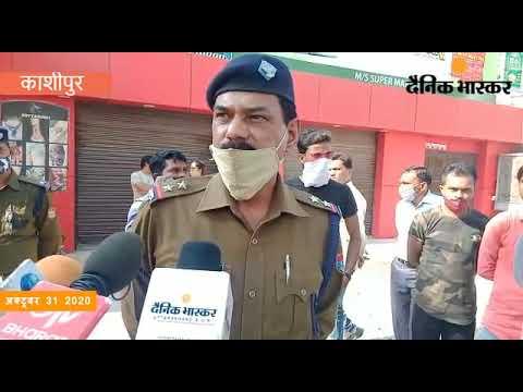 काशीपुर : जमीन से रहस्यमय आग निकलने से मचा हड़कंप