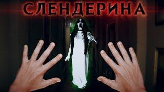 Gambar cover СЛЕНДЕРИНА В  РЕАЛЬНОЙ ЖИЗНИ - Вызов Духов | Страхи Шоу #53
