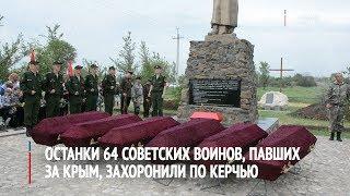 Останки павших за Крым советских воиной захоронили под Керчью