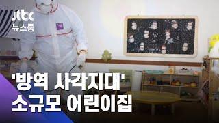 '방역 사각지대' 놓인 소규모 어린이집…소독 의무 없어 / JTBC 뉴스룸