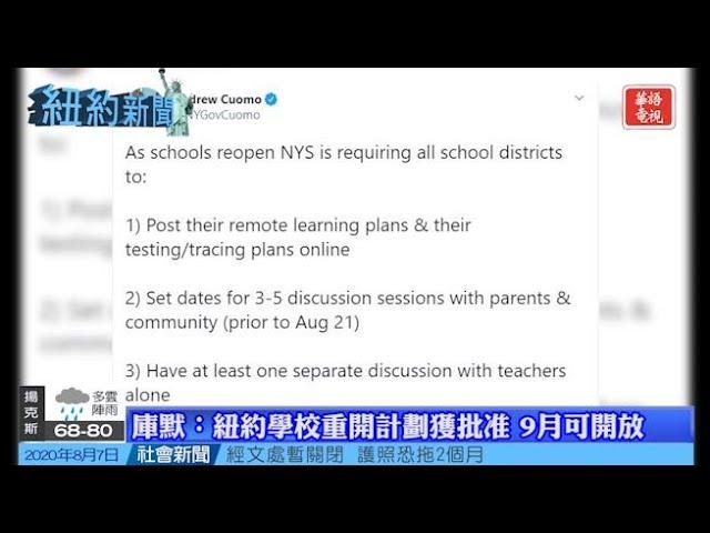 紐約新聞 08/07/20 庫默:紐約學校重開計劃獲批准 9月可開放 紐約市為隔離人士提供護理包