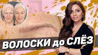 Перманентный макияж бровей ВОЛОСКОВАЯ ТЕХНИКА при алопеции Vogue Brows hair technique