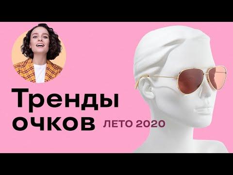 Тренды Очков на Лето 2020