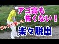 ゴルフ バンカーショットの打ち方動画「ゆったりスイング」で一発脱出!