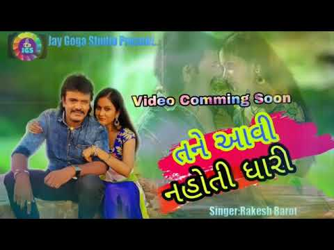 Rakesh Barot I તને આવી નહોતી ધારી -2018 I Latest Gujarati whatsapp status 2018 BY Chipmunk Gujarati