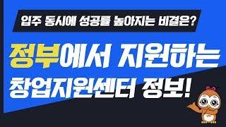정부지원에서 지원하는 창업지원센터 정보!
