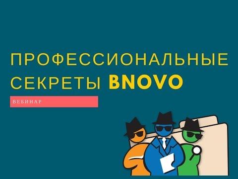 Профессиональные секреты Bnovo