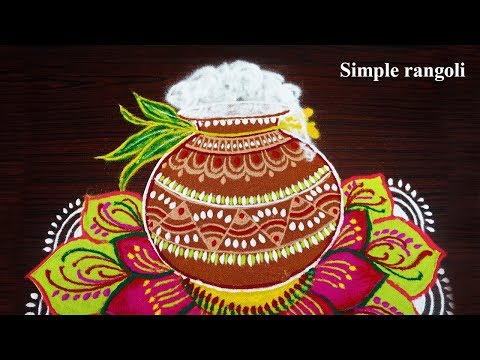 Simple Pongal Pot Kolam / Small & easy Pongal Special Rangoli 2019 / Muggulu / பொங்கல் பானை