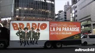 渋谷を走行する、BRADIO (ブラディオ) 2017年10月11日発売 メジャー1st ...