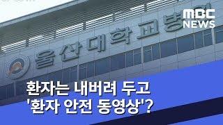 환자는 내버려 두고 '환자 안전 동영상'? (2019.02.13/뉴스투데이/MBC)