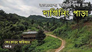 কেওক্রাডং অভিযান । দার্জিলিং পাড়া - বাংলাদেশের সবচেয়ে পরিচ্ছন্ন গ্রাম । Darjeeling Para । Ruma Ep.4