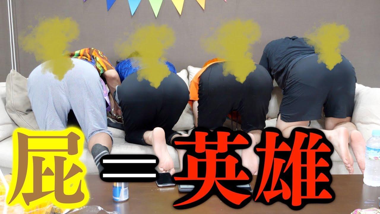 【大漏らし】屁をこいた分だけヒントをもらえる激ムズ謎解きに挑戦!!!