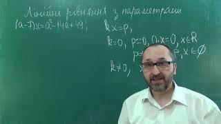Урок 1 Лінійні рівняння з параметрами