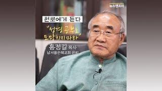 홍정길 목사 인터뷰