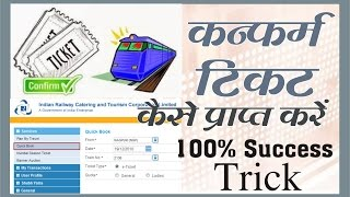 IRCTC TRICK How to get Confirm Ticket.. Hindi, No Waiting List Finally Confirm Journey