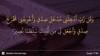 Al-Isra ayat 80