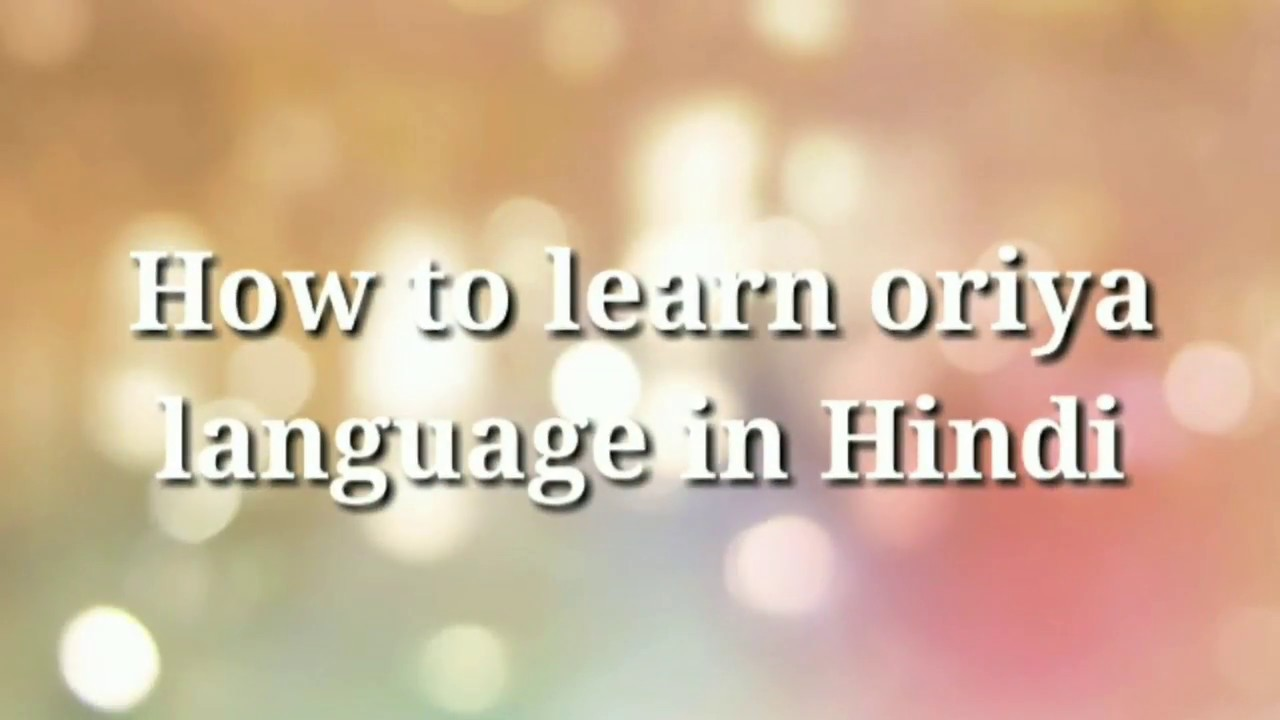 Learn Oriya in 30 Days (Here is the Easiest Way to Learn ...