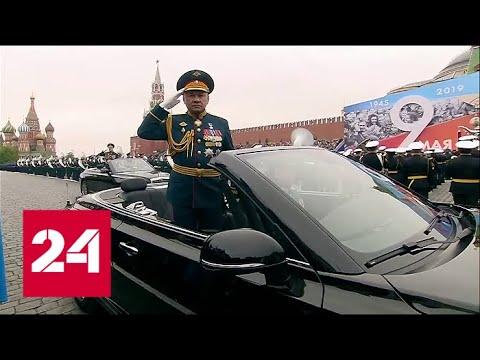 Смотреть Шойгу впервые принял парад Победы на новейшем кабриолете Aurus - Россия 24 онлайн