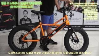전기자전거-알톤E노바투스26인치광폭(엔디바이크 N.D.Bike)