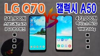 LG Q70 vs 갤럭시A50, 9가지 특징 비교! 중급형 스마트폰 승자는?