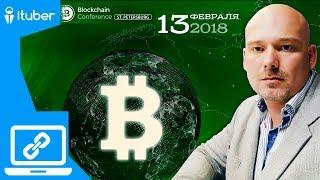 Смотреть видео Анонс Blockchain Conference с Ярославом Кабаковым, Санкт-Петербург, 13.02.2018 онлайн