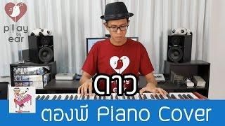 ดาว - Pause Piano Cover by ตองพี