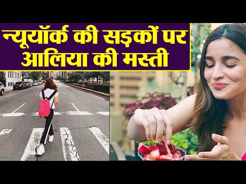 Alia Bhatt enjoys in New York streets without Ranbir Kapoor; Check out | FilmiBeat Mp3
