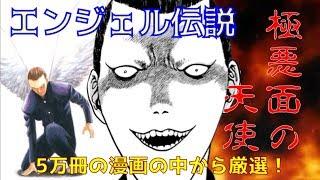 エンジェル伝説(3)