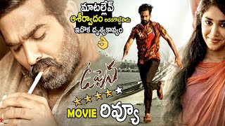 Exclusive Uppena Movie Review And Ratings From Audience From Twitter | Vaishnav Tej | Cinematic Book
